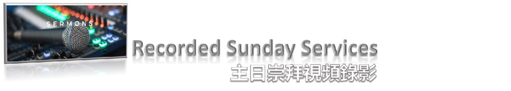 This image has an empty alt attribute; its file name is Recent-Sunday-Services-small-logo-1-1024x184.jpg